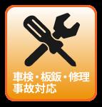 車検・板鈑・修理・事故対応