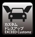 カスタム・ドレスアップ EXCEED Customz