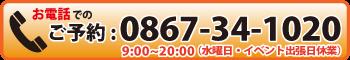 お電話でのご予約0867-34-1020